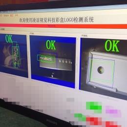 彩盒外观缺陷检测系统