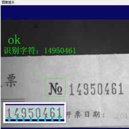 票据字符编码OCR识别系统