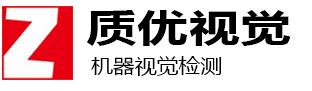 深圳质优视觉检测有限公司